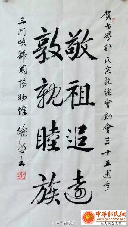 三门峡虢国博物馆祝世界郭氏宗亲总会创立35周年贺词!