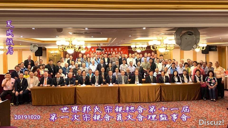 世界郭氏宗亲总会第十一届一次会员大会在台北召开